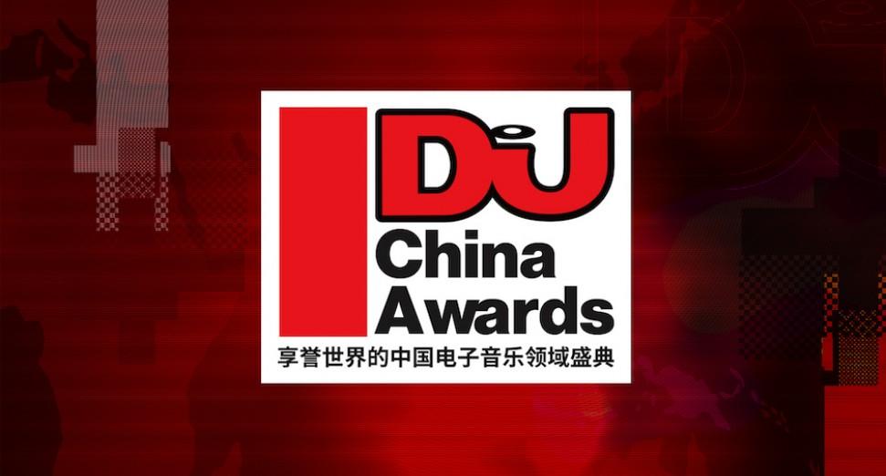 首届DJ Mag China Awards